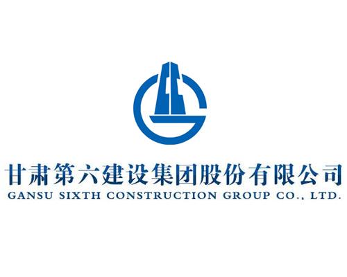 甘肃第六建设集团股份有限公司