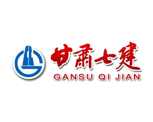 甘肃第七建设集团有限责任公司