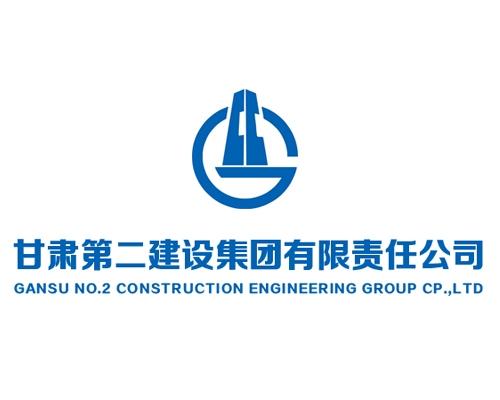 甘肃第二建设集团有限责任公司